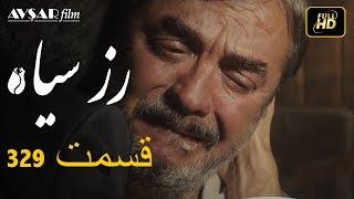 سریال ترکی رزسیاه دوبله فارسی قسمت 329