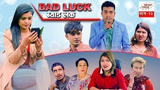 Bad Luck || Episode-23|| 19-May-2019 || By Media Hub Official Channel