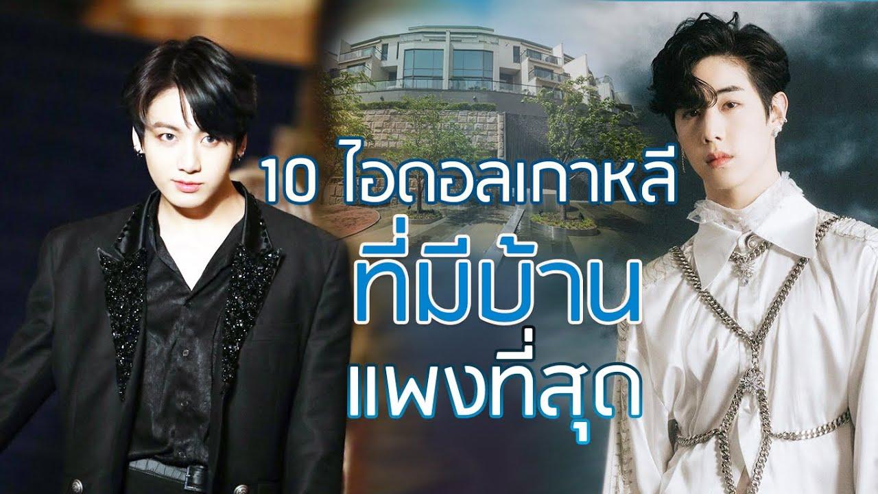 10 ไอดอลเกาหลีที่มีบ้านแพง |จัดอันดับ KPOP