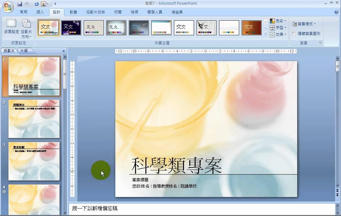 powerpoint儲存範本和布景主題教學. - YouTube
