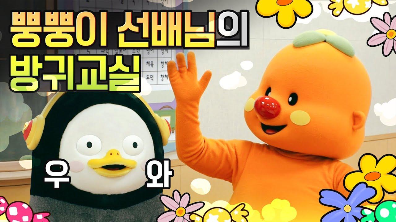 뿡뿡이 선배님의 방귀교실 (feat. 아무도 몰랐던 선배님의 과거)