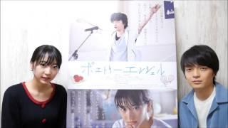 映画 『ポエトリーエンジェル』 主演・岡山天音&武田玲奈、2ショットイ...