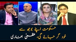The government will collapse under it's own weight: Uzma Bukhari