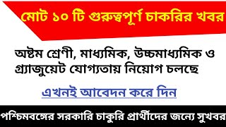 West Bengal Government Job Vacancy News 2019 || New Job Update || Madhyamik Pass || Education Notes