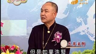 元紫法師 元瑤法師 元普法師(2)【用易利人天54】  WXTV唯心電視台