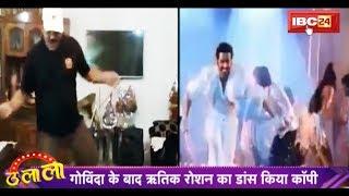 Dabbu Uncle as Hrithik   Dabbu का नया Video हुआ Viral   Govinda के बाद Hrithik का Dance किया कॉपी