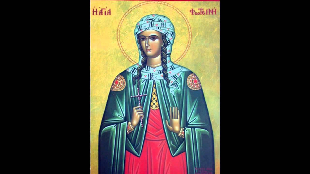 Saint Photine the Martyr - YouTube