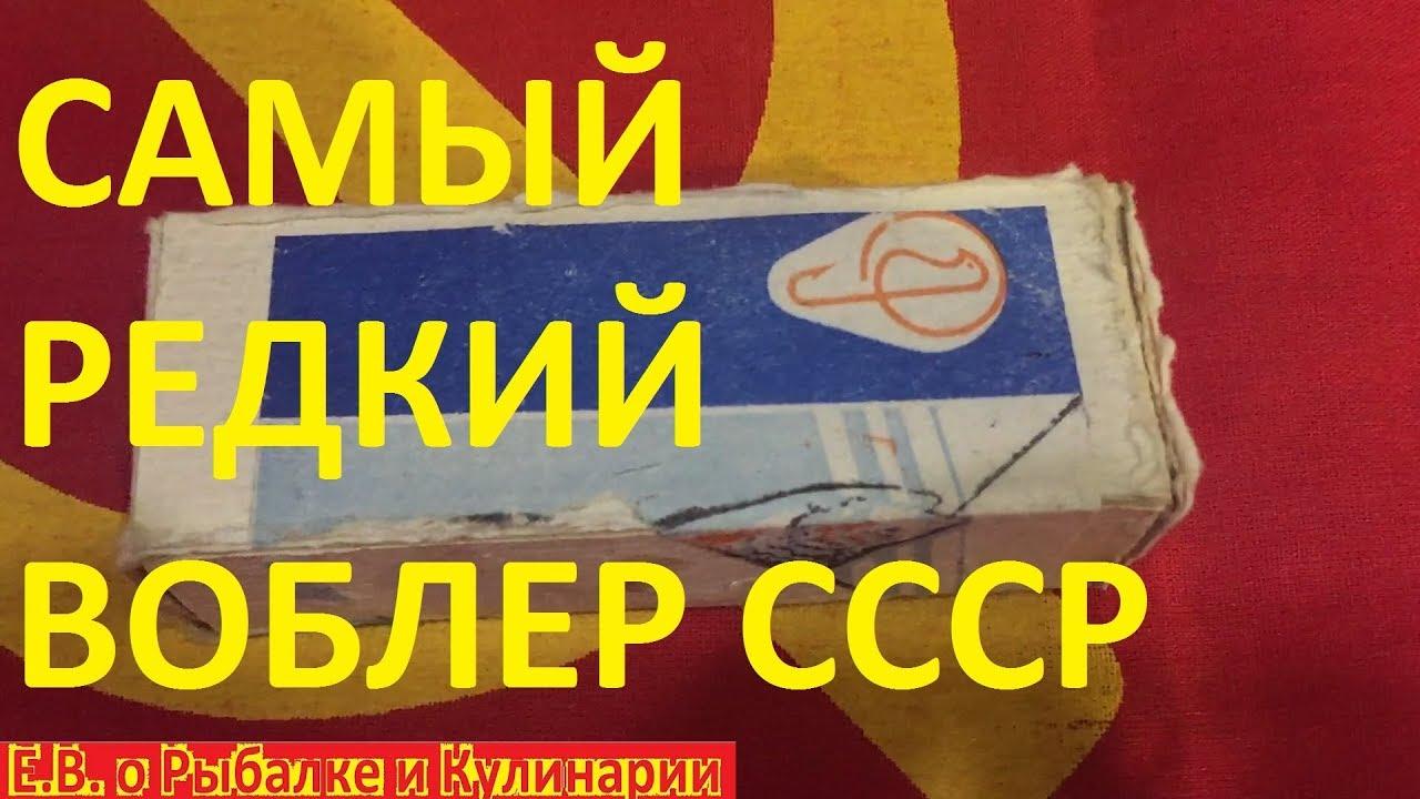 Распаковка самого редкого воблера СССР,завод Сокол.Такого советского воблера вы еще не видели.