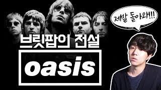 #브릿팝 의 전설!! #오아시스 (Oasis)의 모든것 | 당민리뷰