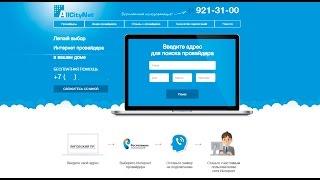 Поиск провайдера по адресу, подключить интернет спб, домашний интернет | http://allcitynet.ru(, 2014-11-03T15:28:25.000Z)