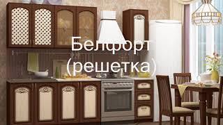Кухонные гарнитуры в Тольятти