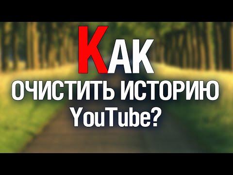 Как очистить историю просмотров на YouTube?