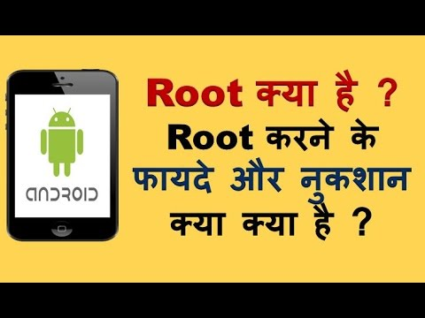 What is Root ? advantage and disadvantage of Root in hindi ? Root kya ise fayde aur nukshan kya hai
