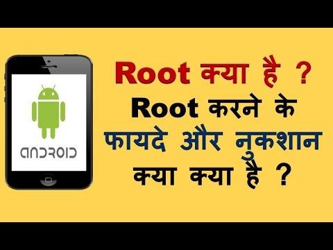 What is Root ? advantage and disadvantage of Root in hindi ? Root kya ise fayde aur nukshan kya hai