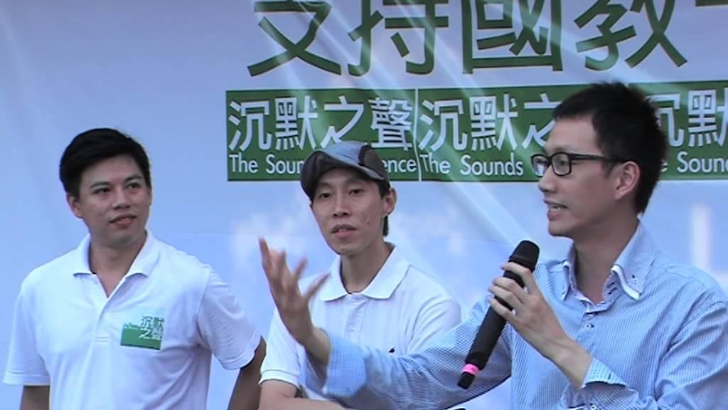 沈默之聲主辦:支持國教一周年集會 part 10 (陳志豪先生/傅振中先生發言) - YouTube