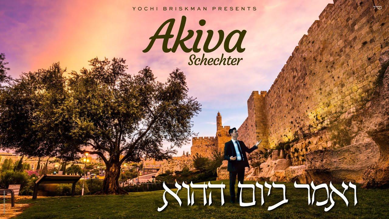 Akiva Schechter V'omar Bayom Hahu עקיבא שכטר ואמר ביום ההוא Official Music Video