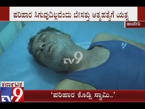 Poor Seeds Supply: Farmer Suicide Attempt by Consuming poison in DC Office Haveri
