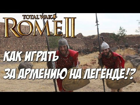 Total War Rome 2. Лучшая стратегия за Армению на легенде!