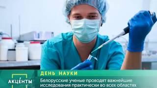 видео В Беларуси названы топ-10 научных достижений 2013 года