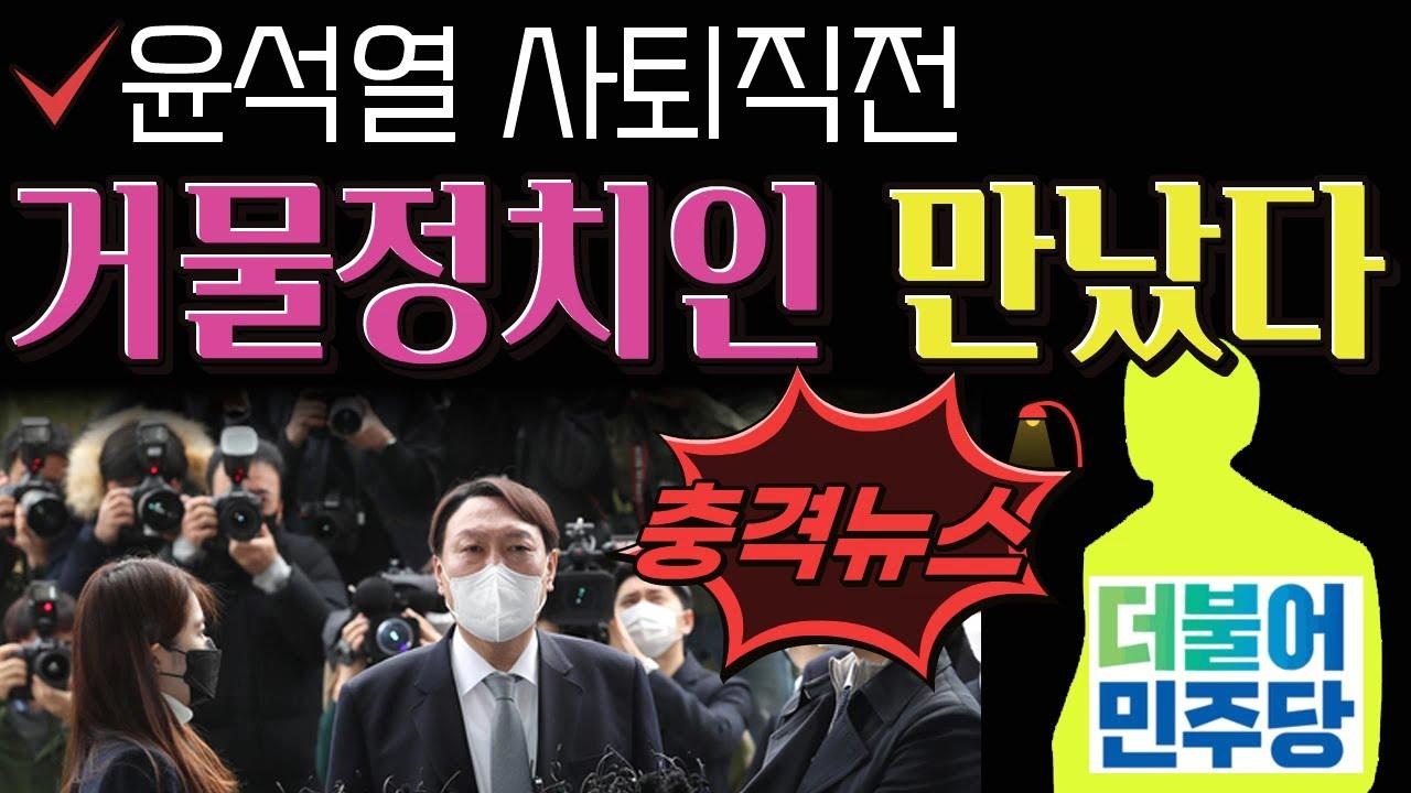 윤석열 사퇴직전 '거물' 정치인 만났다!