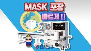 마스크 포장은 빠르고 정확한 삼면포장기계, 삼면기 로 …