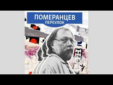 Русский след директора ЦРУ | Подкаст «Померанцев переулок»