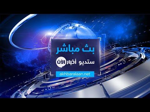 ?? #بث #مباشر - برنامج #ستديو_الآن  - نشر قبل 45 دقيقة