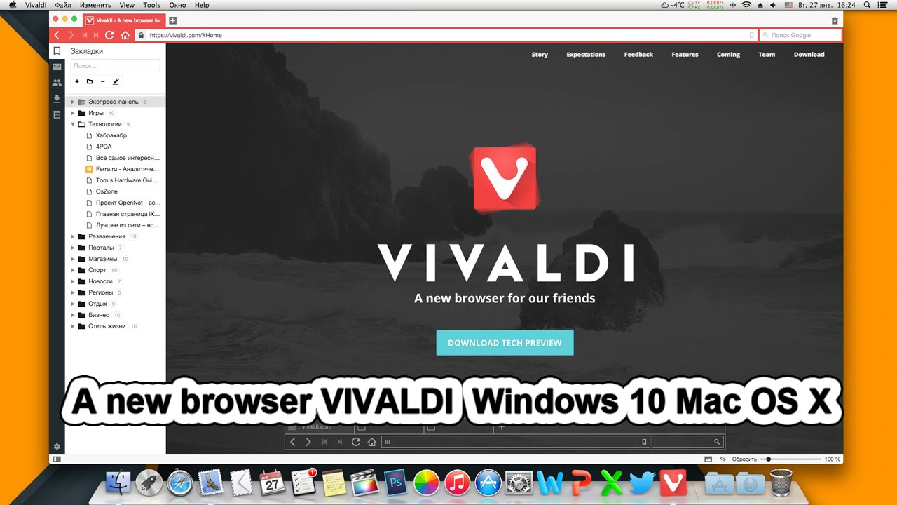 A new browser VIVALDI для Windows 10 Mac OS X