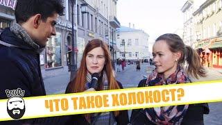 BoroDa: ЕБЭ (Что такое Холокост?)