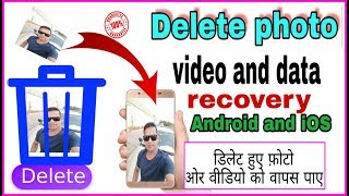 How To Recover Deleted Photos,Videos for your mobile/ delete data recovery