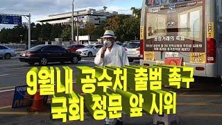9월내 공수처 출범 촉구 국회 정문 앞 시위