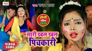 Rajan Yadav | मारी डबल डबल पिचकारी | Mari Dabal Dabal Pichkari | Bhojpuri Holi Song 2020
