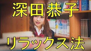深田恭子リラックスできる独自のリフレッシュ法を紹介! 深田恭子、リフ...