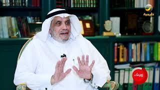 معالي الدكتور أحمد بن محمد الضبيب مدير جامعة الملك سعود سابقا ضيف برنامج وينك ؟ مع محمد الخميسي