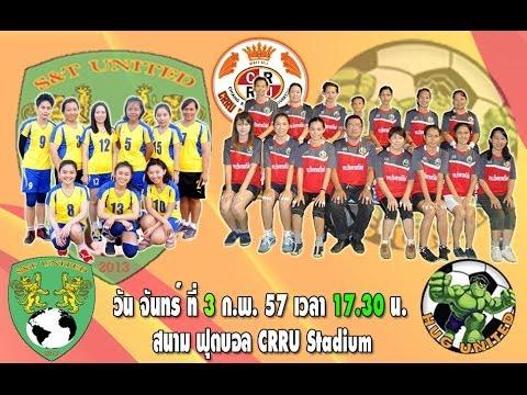 การแข่งขันแชร์บอล CRRU President League 2013-2014 ทีม S&T UNITED VS HUG UNITED