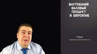 31.01.2019 Как можно заработать на ВВП Еврозоны