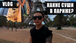 VLOG 1 | КАКИЕ СУШИ В ПАРИЖЕ?