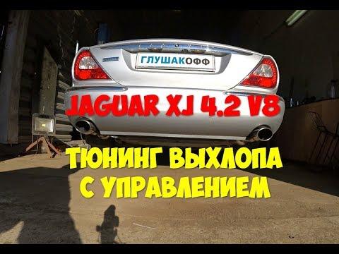 Jaguar XJ 4.2 V8 Supercharger - Тюнинг выхлопа By ГлушакоФФ