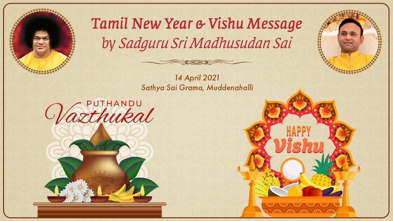 14 April 2021 - Tamil New Year & Vishu Message from Sadguru Sri Madhusudan Sai