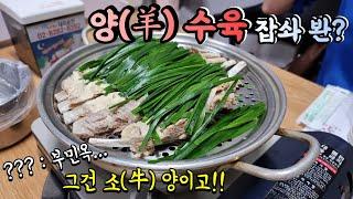 서울 먹잘알들은 다 안다는 전설의 양갈비 수육 맛집 (…