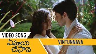Ye Maaya Chesave Full Video Songs || Vintunnava Video Song || Naga Chaitanya, Samantha