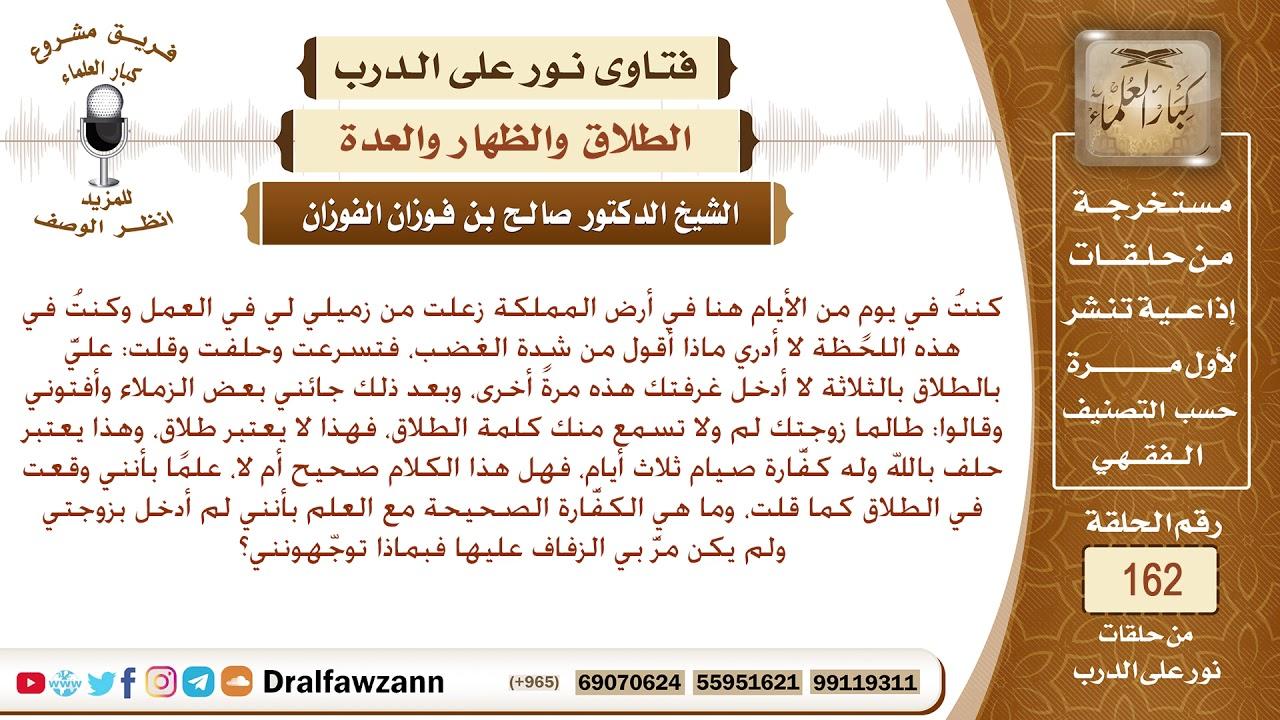 حكم من حلف بالطلاق ثلاثا ساعة الغضب وما حكم زوجته التي لم يدخل بها الشيخ صالح الفوزان Youtube