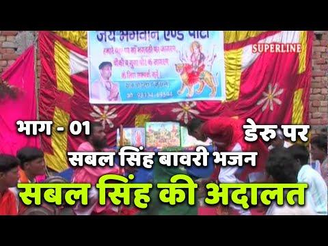 sabal singh bawri bhajan sabal singh ki adalat track=1