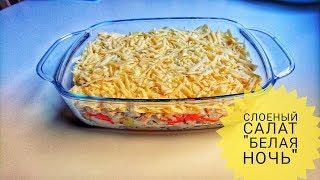 """Слоёный салат """"Белая ночь"""" с курицей и грибами: рецепт"""
