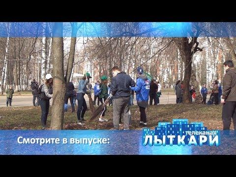 Телевидение г.Лыткарино. Выпуск 27.04.2019