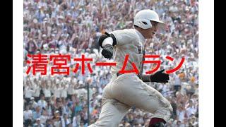 【《超絶弾》】清宮 清原・中田越えへ一歩を踏み出す