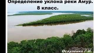 Решение задач по географии 8 класс Определение уклона реки Амур