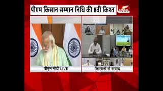 PM Modi Live । पीएम किसान सम्मान निधि । 8th Installment