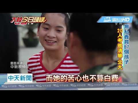 20190210中天新聞 六旬大媽挑扁擔40年 助87名孩童上大學