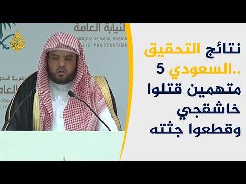 النيابة العامة السعودية تقدم روايتها حول جريمة قتل #خاشقجي  - نشر قبل 2 ساعة